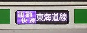 通勤快速 東海道線 E233系行先