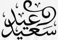 بلاغ وزارة الأوقاف حول العيد