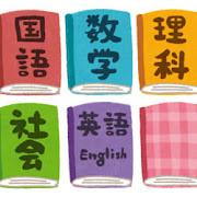 教科書のイラスト「国語・数学・理科・社会・英語」