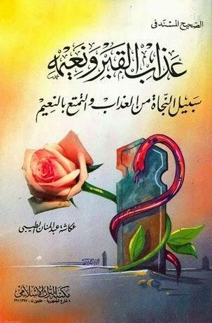 الصحيح المسند في عذاب القبر ونعيمه لـ عكاشة عبد المنان الطيبي