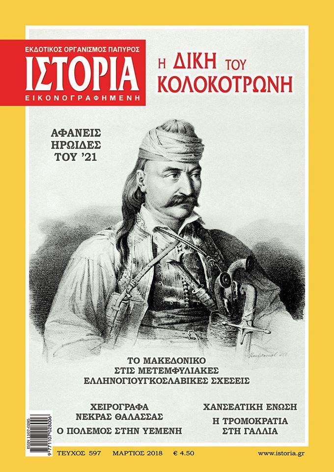 «Ο Γέρος του Μοριά δεν υπήρξεν άτομον. Υπήρξεν ιδέα … Ο Κολοκοτρώνης ήτο η Ελλάς»