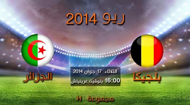 نتائج مباراة الجزائر و بلجيكا - كأس العالم البرازيل 2014