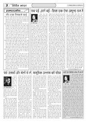 21-03-2013 के गर्वित भारत अखबार में मेरी दो रचनाएँ प्रकाशित