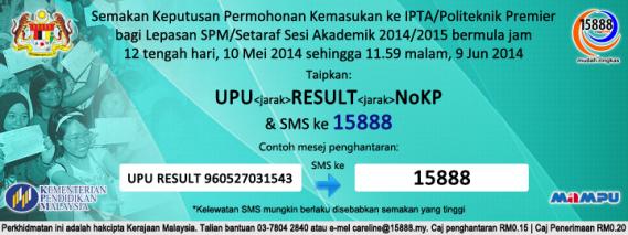 Semakan Keputusan UPU Secara SMS Lepasan SPM