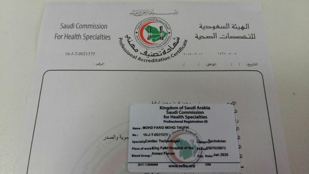 Registered Cardiovascular Technologist-SCFHS