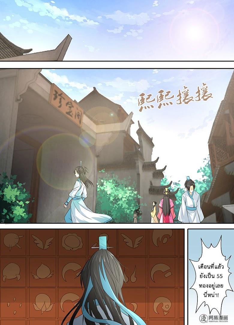 Yong Heng Zhi Zun - หน้า 3