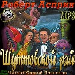 Шуттовской рай. Роберт Асприн — Слушать аудиокнигу онлайн