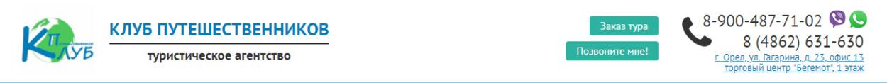 Турагентство Клуб Путешественников в Орле | тел: (4862) 631-630, 8-900-487-71-02