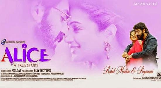 Manjil Kurumbu Lyrics - Alice A True Story Malayalam Movie Song Lyrics