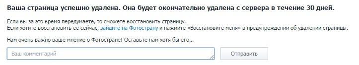 удаление с fotostrana.ru