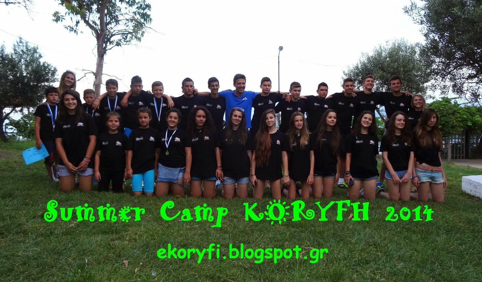 Summer Camp ΚΟΡΥΦΗ 2014
