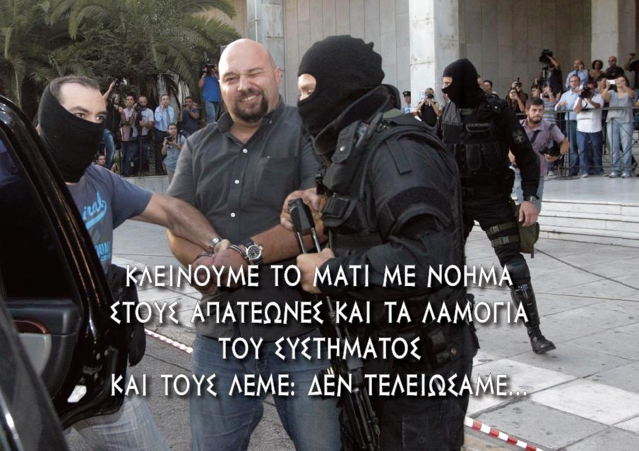 """Ηλίας Παναγιώταρος: Δύο μέτρα και δύο σταθμά από την """"ανεξάρτητη"""" δικαιοσύνη"""