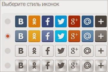 стиль социальных кнопок от Pluso