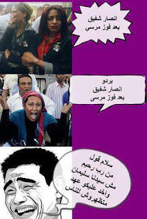 نكت عن نجاح مرسي بانتخابات الرئاسة  nokat lol