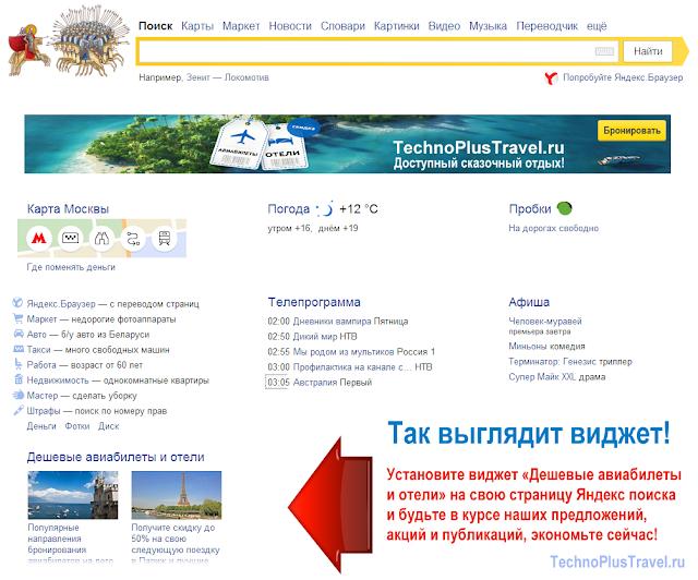 Виджет Дешевые авиабилеты и отели для страницы поиска