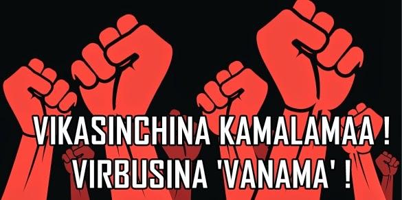 Tributes to Vanam Jhansi