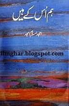 Hum Us k Hain By Amjad Islam amjad