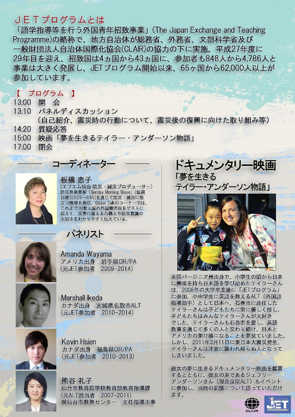 JET Participant Disaster Experience ~ 5 Years After the Tohoku Earthquake & Tsunami ~ flyer back JET参加者の震災経験~東日本大震災から5年~ チラシ裏