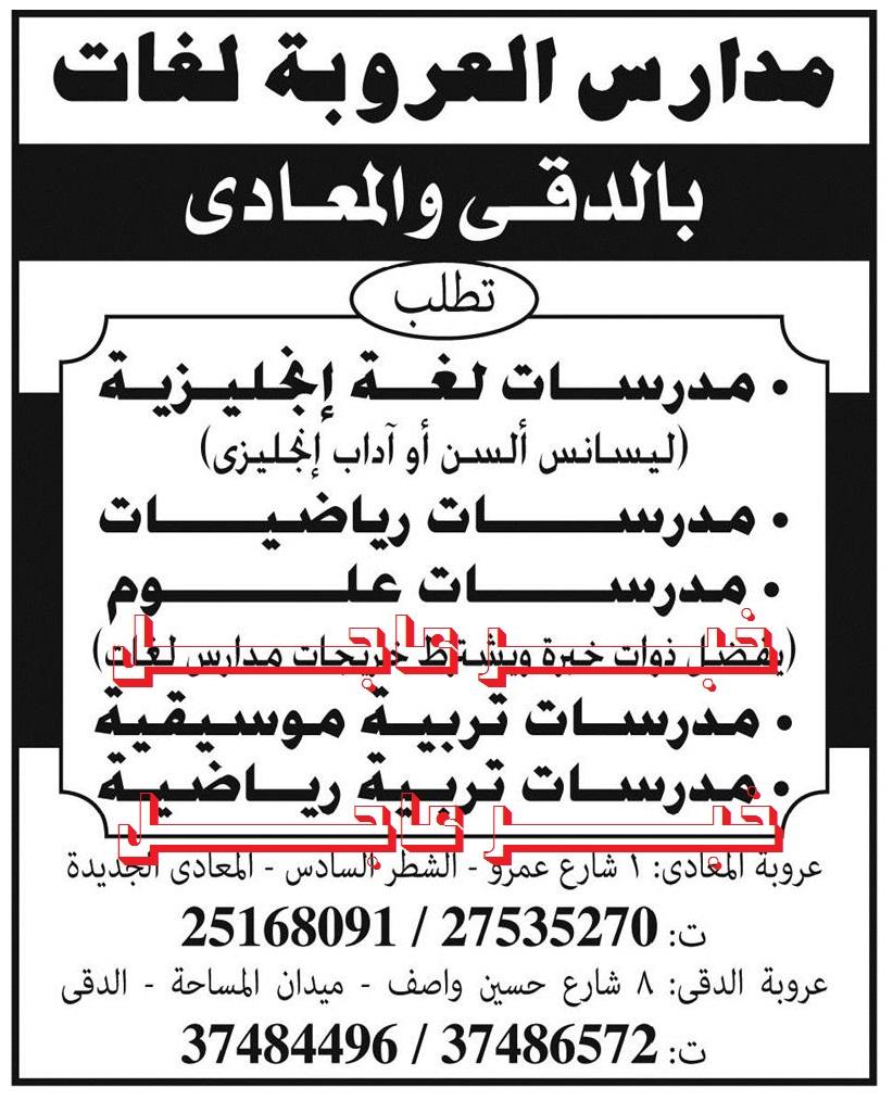 مطلوب فوراً - مدرسات للعمل بمدارس العروبة للعام الدراسى الجديد منشور بجريدة الاهرام