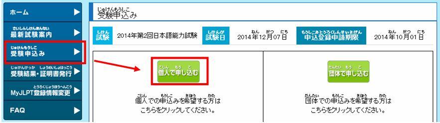 hướng dẫn đăng ký thi năng lực tiếng Nhật qua mạng.
