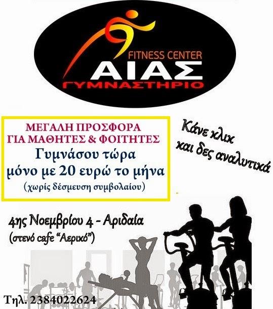 http://aridaianews.blogspot.gr/2015/03/blog-post_233.html