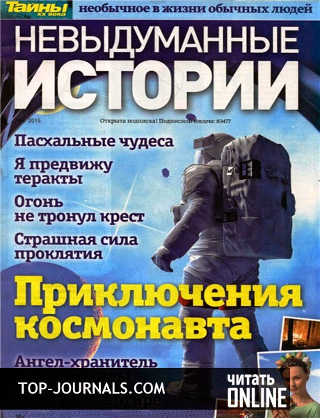 История россии в рассказах для детей ишимова кратко читать