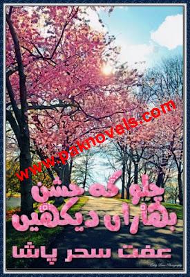 Chalo Ke Jashne Baharan Dekhein