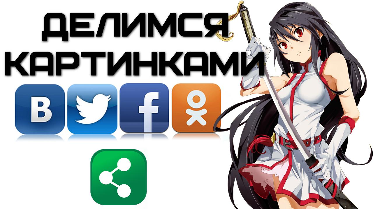 Как прикрепить фото с любого сайта в Одноклассниках, Вконтакте, Facebook?
