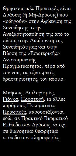 ΘΡΗΣΚΕΥΤΙΚΕΣ ΠΡΑΚΤΙΚΕΣ