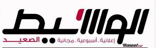 وظائف جريدة الوسيط الصعيد الجمعه 10/5/2013