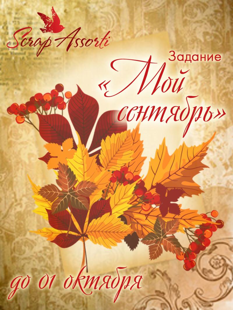 http://scrapassorti.blogspot.ru/2014/09/blog-post_4.html