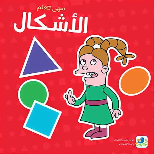 سلسلة سهى تتعلم 1 الأشكال www.osfor.org