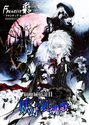 descaga Koumajou Densetsu 2: Stranger's Requiem en nuestro blog http://konanimes.blogspot.com/