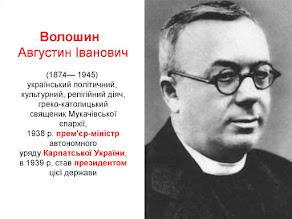 Відзначаємо 145 років від дня народження  Августина Івановича Волошина