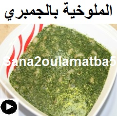 فيديو الملوخية بالجمبري