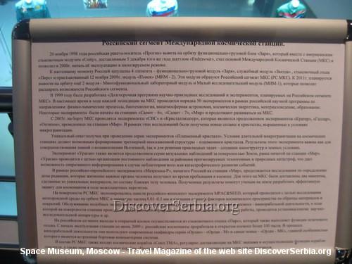 Muzej svemira Moskva