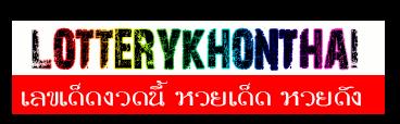คนไทย เลขเด็ด หวยงวดนี้ หวยเด็ด หวยซอง หวยไทยรัฐ หวยแม่จำเนียร ตรวจหวย เลขเด็ดงวดนี้ 16/08/61