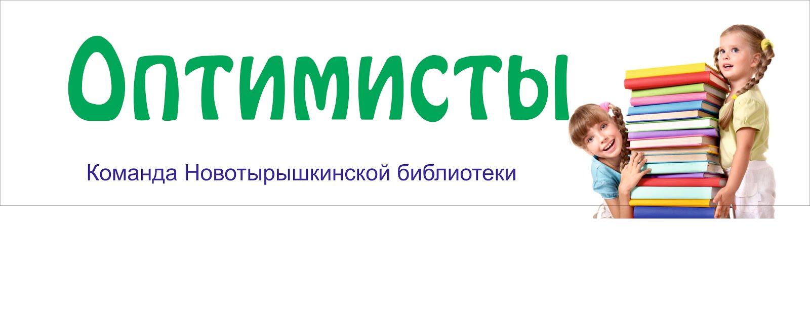"""Команда """"Оптимисты"""""""