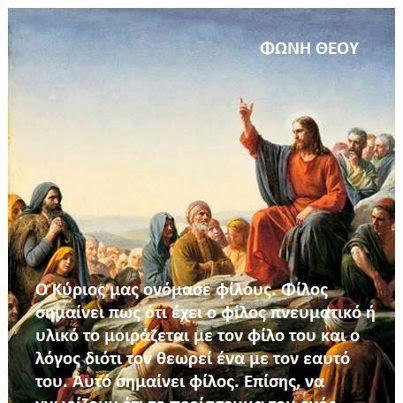 ΦΩΝΗ ΘΕΟΥ - ΑΦΘΑΡΣΙΑ