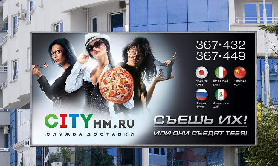 реклама службы доставки CITIhm.ru