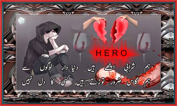 Sharabi SMS Shayari With Urdu Image