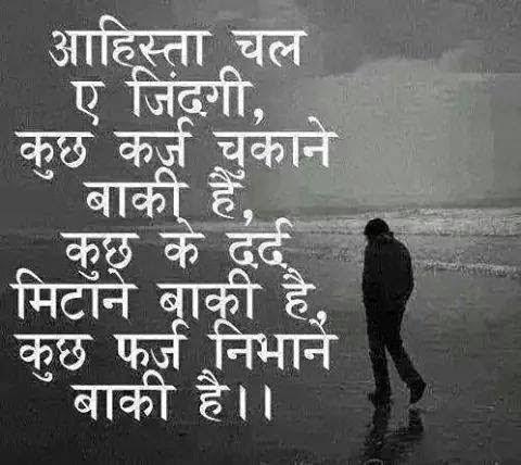 Aahista Chal Zindagi  आहिस्ता चल ज़िन्दगी :  poem