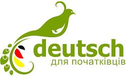 Клуб німецької мови