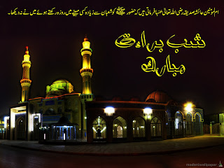 Shab e Barat Desktop Wallpaper background