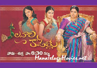 Kalavari Kodallu Daily Serial – E 834 – 08th Mar