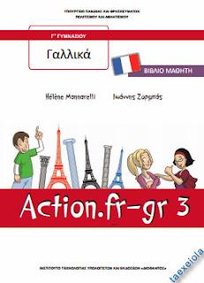 Γαλλικα Γ Γυμνασιου σχολικο βιβλιο μαθητη
