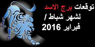 توقعات برج الاسد لشهر شباط / فبراير 2016