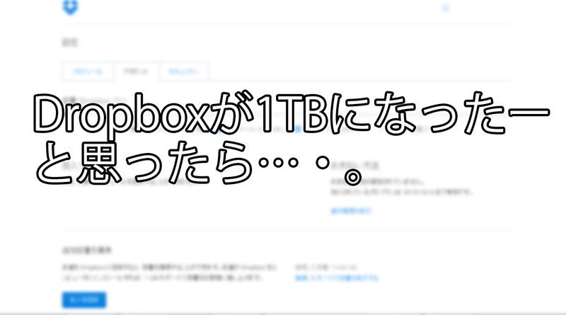 うふwわたくし、Dropboxでデータを消された人なんですw1TB増えたんですw