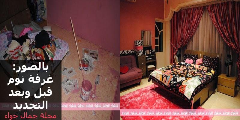 بالصور: غرفة نوم قبل وبعد التجديد   مجلة جمال حواء