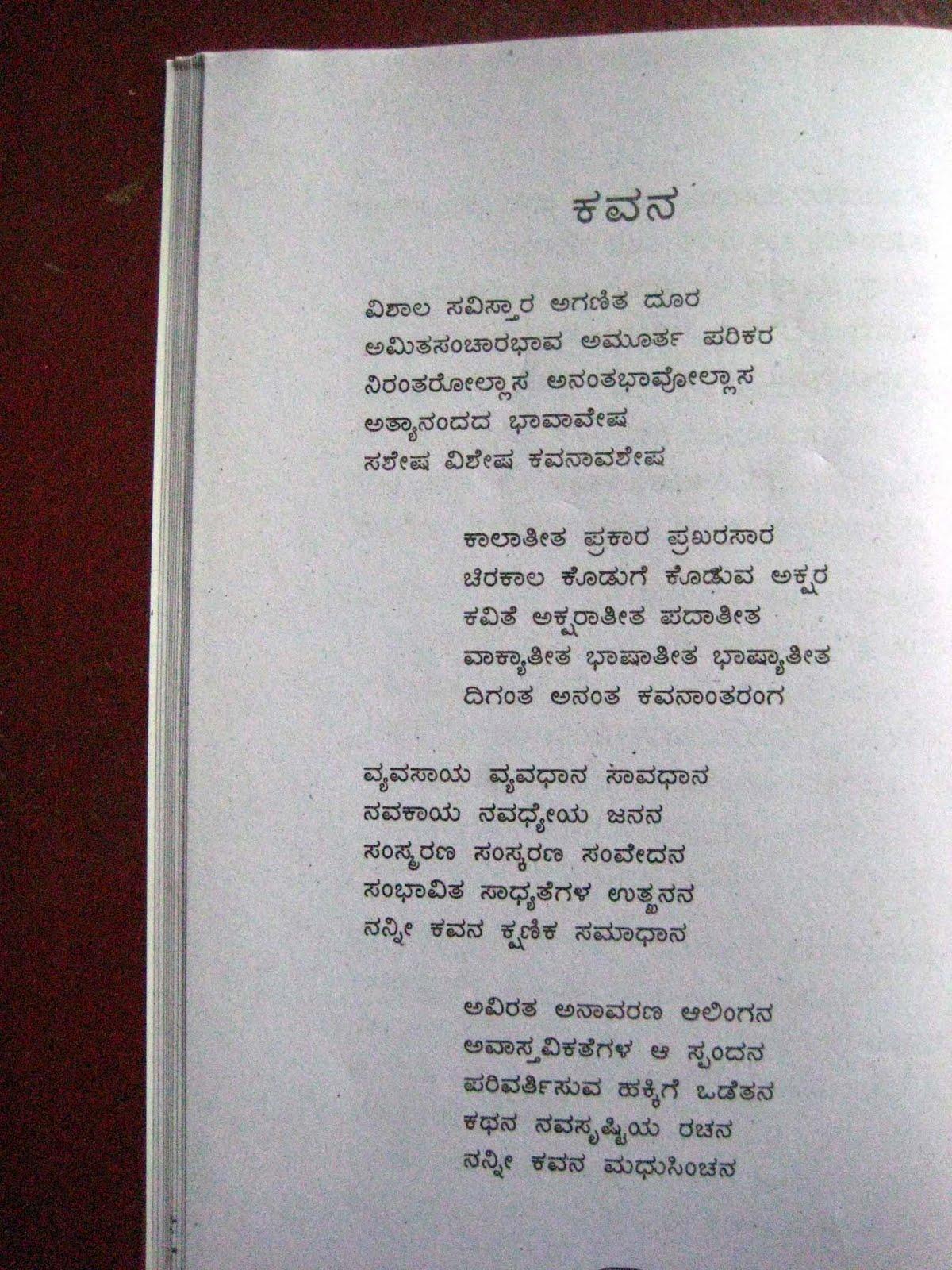 Kannada Kavana 6-kavana